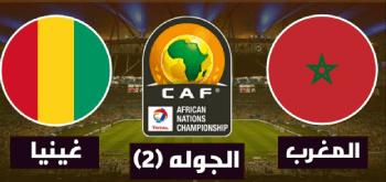 المغرب-و-غينيا-تصفيات-افريقيا-لكاس-العالم