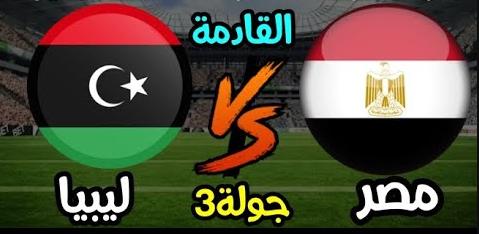 بث-مباشر-مصر-و-ليبيا-تصفيات-كاس-العالم